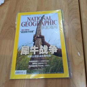 华夏地理 2012 3