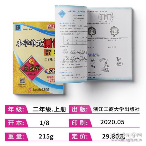 孟建平系列丛书·小学单元测试:数学(二年级上 B 2017最新修订版)