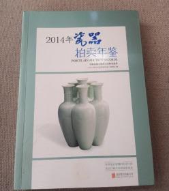 2014年瓷器拍卖年鉴