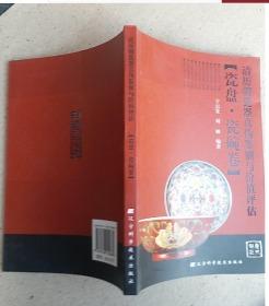 清历朝瓷器真伪鉴别与价值评估瓷盘瓷碗卷