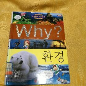 韩国原版书环境。