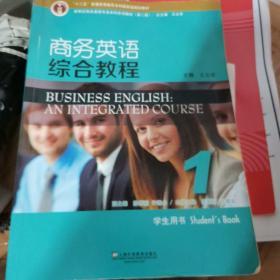 商务英语综合教程1王立非