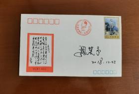 【邮票设计师签名】1993年毛泽东主席诞辰100周年纪念封,毛主席诞辰100周年纪念邮票原画作者、著名画家魏楚予先生签名、时间。