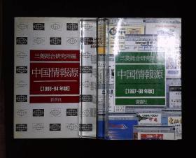 【日文原版】中国情报源 (1993-94年版)(1997-98年版)