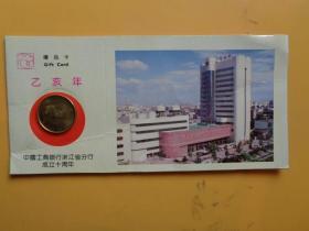 中国工商银行浙江省分行成立十周年(乙亥年礼品卡)【上海造币厂制】