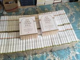 爸爸尼赫鲁写给我的世界史(精装珍藏版)(精装全四册,塑封带函盒)(包邮,多买还可以合并邮费)