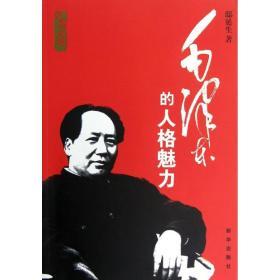 正版 历史的风范:的人格魅力邸延生9787516601334新华出版社 书籍