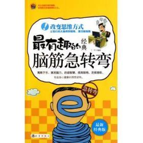 正版 最有趣的经典脑筋急转弯(最新经典版)丁宇9787502838713地震 书籍