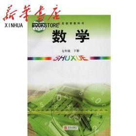 [新华书店]正版新书 教科书 数学 七年级下册 六三制 青岛出版社 9787543633230