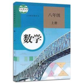 2019秋 新版义务教育教科书 八年级上册 数学 人民教育出版社