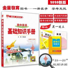 基础知识手册高中英语薛金星英语工具书配套高中英语复习资料使用新货直击新高考第二十四次修订2020新版
