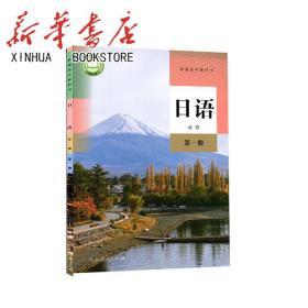 2020新版 普通高中教科书 日语 必修 第一册/第1册 人教版 9787107336164 人民教育出版社