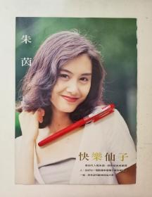 朱茵 黎明 金城武彩页(台湾EGO杂志)2页4面