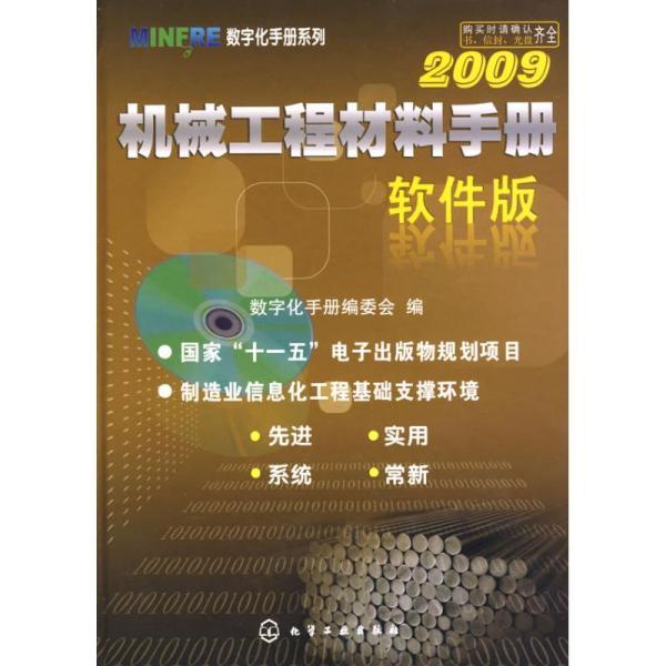 机械工程材料手册(软件版)2009