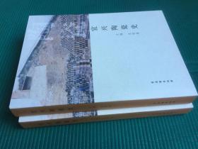 宜兴陶瓷史
