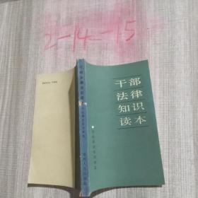 干部法律知识读本