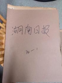 湖南日报 1974年1.2.3.6.9.11月份合订本 共6本  文革老报纸