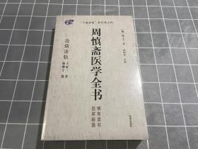 周慎斋医学全书:治病法轨·医家秘奥·慎斋遗书