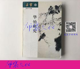【布袋文化】朵云 57 华嵒研究  上海书画出版社2003年初版