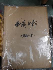西藏日报 1961年8月份合订本