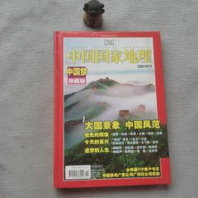 中国国家地理 2007特刊(精装).