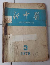 新中医1978年(3-6期)
