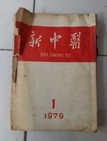 新中医1979年(1、3-6期)