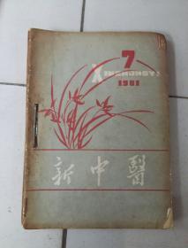 新中医1981年(7-12期)