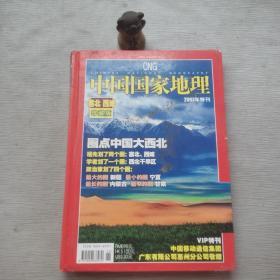 中国国家地理2007年特刊 塞北西域