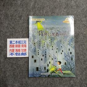 大自然幻想微童话集:月亮灯笼真好玩(微童话注音美绘版)