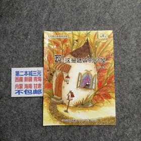 大自然幻想微童话集:啊!这是蟋蟀的小屋(微童话注音美绘版)