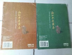 浙江中医杂志2002年(6、10期)