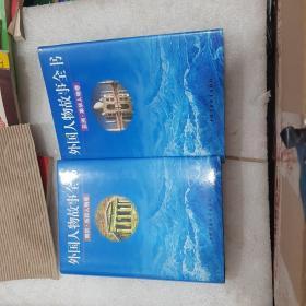 外国人物故事全书  亚洲 来华人物卷。南欧 东欧人物卷 2本合售