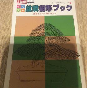近代盆栽 増刊号 盆栽树形ブック  松柏等  现货!