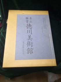 德川美术馆 名品鉴赏 一函两册全(附英文解说)德川黎明会解说监修 1982年限量发行865部之574部。
