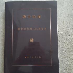 缠中说禅——教你炒股票108课系列