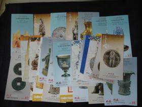 《收藏》杂志珍藏书签(42枚)