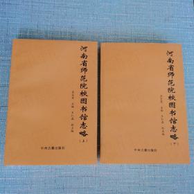 河南省师范院校图书馆志略(上下)