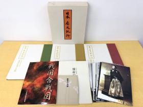 日本历史纪行 8开全三卷 历代史迹探访写真 源平争乱 蒙古袭来 江户时代到明治维新 附赠《战国合战地图》与维新英杰画像