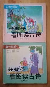 好孩子看图读古诗 唐代部分 汉魏六朝部分  两本合售!