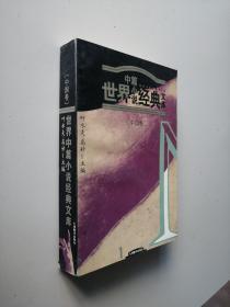 世界中篇小说经典文库——中国卷