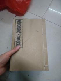 刘氏乌龙房谱一套完整