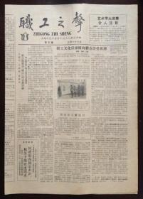 老报纸:职工之声(1987年3月18日,第五期,上海徐汇区工人俱乐部)
