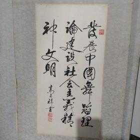 高占祥书法 舞蹈题词 有出版物