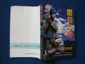 零点血案——  忻州地区特大要案侦破纪实