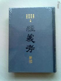经义考新校【二】(卷1—卷33)《御注 敕撰 易》精装本 原塑封