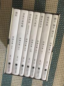 阿城文集簽名 精裝七冊    簽名在《棋王 樹王 孩子王》一冊