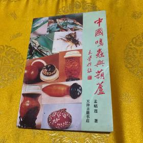 中国鸣虫与葫芦【一版一印】