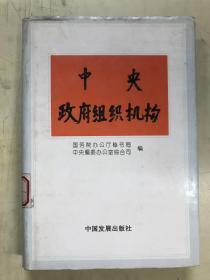 中央政府组织机构