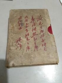 67年《毛泽东选集》( 带套封一卷本 )